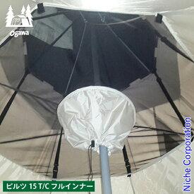 ogawa ( キャンパルジャパン ) ピルツ15 T/C フルインナー 3572 アウトドア インナーテント キャンプ オガワ テント 小川テント 小川キャンパル