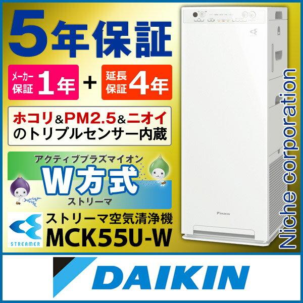 【5年保証付き】 ダイキン 加湿ストリーマ空気清浄機 ホワイト [ MCK55U-W ] 花粉対策製品認証