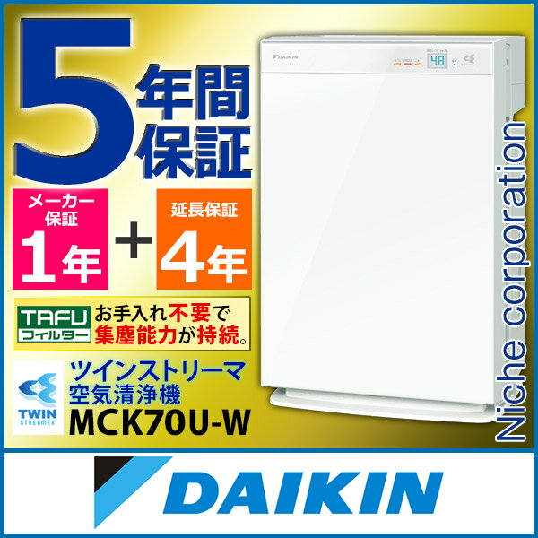 5年間保証付き ダイキン 加湿ストリーマ空気清浄機 ホワイト [ MCK70U-W ] 花粉対策製品認証 加湿器 加湿空気清浄機
