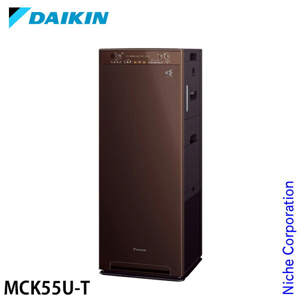 ダイキン 空気清浄機 MCK55U-T ディープブラウン 加湿ストリーマ 花粉対策製品認証