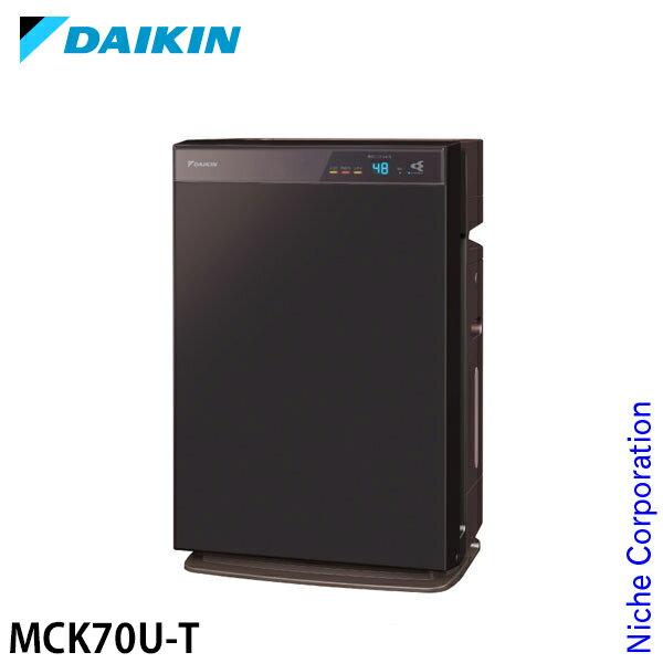 ダイキン 空気清浄機 MCK70U-T ビターブラウン 加湿ストリーマ 花粉対策製品認証 加湿器 加湿空気清浄機