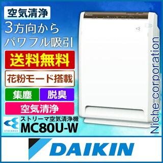 ダイキンストリーマ空気清浄機ホワイト[MC80U-W]