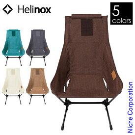 Helinox ( ヘリノックス ) チェアツー ホーム [ 19750013 ] チェア イス アウトドアチェア リラックスチェア 新生活