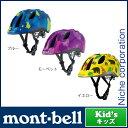 モンベル サイクルヘルメット キッズ [ 1124590 ][自転車 サイクリング 子供用]