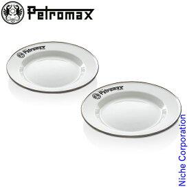 ペトロマックス エナメルプレート(2枚入り) ホワイト 12895 調理器具 来客用 新生活