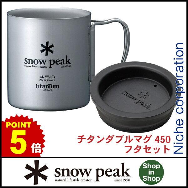 スノーピーク スノーピーク チタンダブルマグ450・フタセット [ SPK0-SET-MG-053R-A ] [snow peak マグ カップ アウトドア キャンプ 用品]
