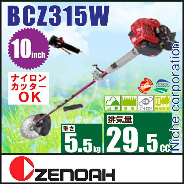 ゼノア 刈払機 肩掛け 両手ハンドル [BCZ315W] [ 967021705 ] [ 刈り払い機 草刈り機 ] 送料無料