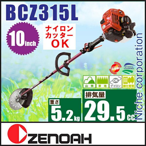 ゼノア 刈払機 肩掛け ループハンドル [BCZ315L] [ 967027803 ] [ 刈り払い機 草刈り機 ]