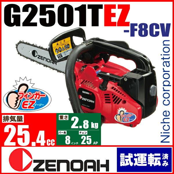 ゼノア チェンソー 25AP・CV [G2501TEZ-F8CV] 8インチ [ CA2509G ]