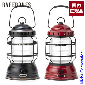 Barebones Living ( ベアボーンズリビング ) フォレストランタン LED 2.0 キャンプ ライト レトロ おしゃれ アウトドア インテリア おうちキャンプ ベランダキャンプ べランピング 充電式 バッテリー