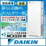 ダイキン加湿ストリーマ空気清浄機ホワイトMCK55V-W