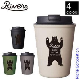RIVERS ( リバーズ ) ウォールマグ スリーク アンプラグド ベア アウトドア タンブラー キャンプ コップ 調理器具 来客用 新生活