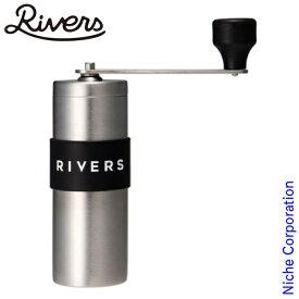 RIVERS ( リバーズ ) コーヒーグラインダー グリット シルバー アウトドア コーヒーミル 珈琲 コーヒー 調理器具 来客用 新生活