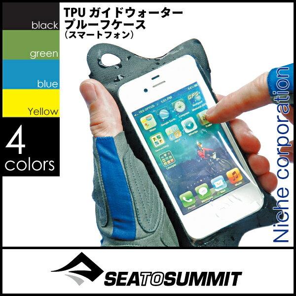 シー トゥ サミット TPUガイドウォータープルーフケース (スマートフォン) ST83232[P10]