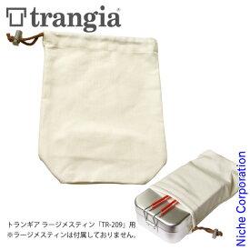 Trangia ( トランギア ) ラージメスティン用 ケース キャンプ クッカー 収納袋 布