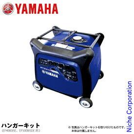 ヤマハ ハンガーキット (EF4000iSE、EF5000iSDE用) YMH0-MK0017