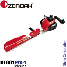 ゼノア 造園用 ヘッジトリマ HT601 Pro-1 AH20013 今だけ替刃1個プレゼント