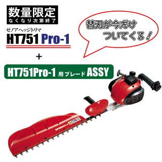 造園用ヘッジトリマHT751Pro-1今だけ替刃1個プレゼント