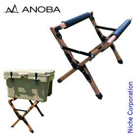 ANOBA(アノバ) ウッドクーラースタンド AN006