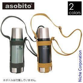 アソビト ボトルホルダー S AB-020 キャンプ用品