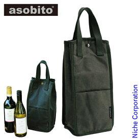 アソビト ボトルバッグ ダブル AB-027-OD キャンプ用品