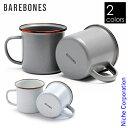 Barebones Living ( ベアボーンズリビング ) エナメルカップ 2個セット アウトドア 食器 キャンプ コップ