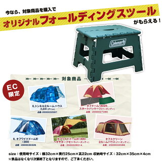 コールマンタフワイドドームIV/300ヘキサタープセット2000026514テントタープキャンプ用品オリジナルスツールプレゼント