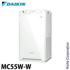 ダイキン ストリーマ空気清浄機 ホワイト MC55W-W 花粉対策製品認証 25畳