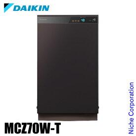 ダイキン 除加湿ストリーマ空気清浄機 MCZ70W ビターブラウン [ MCZ70W-T ] DAIKIN うるるとさらら 空気清浄 加湿 除湿 花粉 うるさら 空清 クリアフォース 加湿器