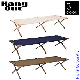 Hang Out(ハングアウト) アペロウッドコット APR-C190