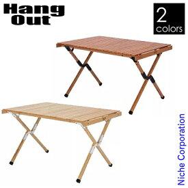 ハングアウト テーブル アペロウッドテーブル H60cm APR-H600 アウトドア テーブル キャンプ 机 アウトドアテーブル