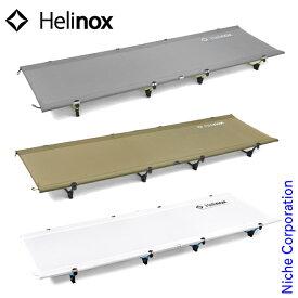 ヘリノックス コット ライトコット Helinox キャンプ ベッド アウトドア