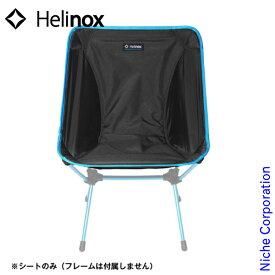 ヘリノックス ウィンターキット チェアワン Helinox キャンプ 椅子 チェア アウトドア 折りたたみチェア