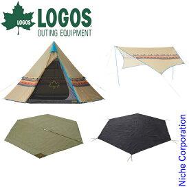 ロゴス Tepee ナバホ400 マット+タープセット 71809554 キャンプ用品