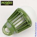 MOSKEE ( モスキー ) モスキーランタン ウォームホワイトLEDシリーズ OLIVE SA425-MSK-6982 キャンプ ランタン 殺虫 防水 充電