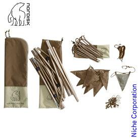 ノルディスク ユドゥンミニ カラーパック テント部品セット チョコレートブラウン 148054 ポール ペグ