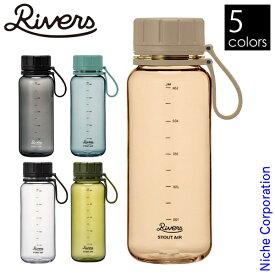 RIVERS ( リバーズ ) スタウトエア 550 アウトドア ボトル キャンプ 水筒 調理器具 来客用 新生活