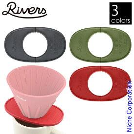 RIVERS ( リバーズ ) ドリッパーホルダー ポンド F コーヒードリッパー