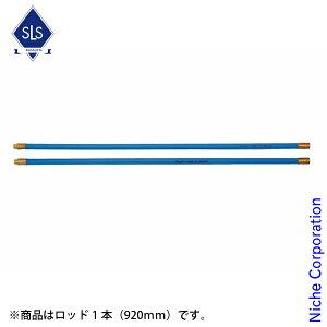 Skeldings(スケルディングズ) 煙突ブラシ用ロッド 920mm SKCBR