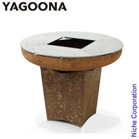 ヤグーナ YAGOONA ファイヤーボウル Goanna ゴアナ 81313 ファイヤーサイド 薪ストーブアクセサリー