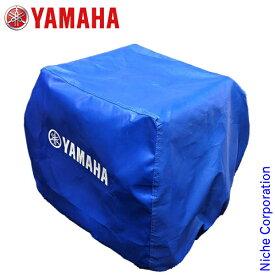 ヤマハ ボディーカバー ブルー (EF2000is用) QT4-YSK-200-005