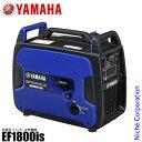 入荷しました!ヤマハ インバータ発電機 EF1800iS 新品・オイル充填試運転済 非常用電源 防災