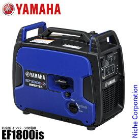 入荷しました! ヤマハ インバータ発電機 EF1800iS 新品・オイル充填試運転済 非常用電源 防災