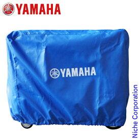 ヤマハ ボディーカバー (EF2800iSE用) QT4-YSK-200-007