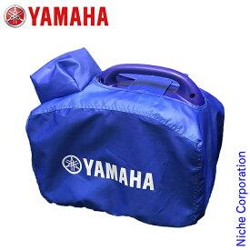 ヤマハ ボディーカバー ブルー (EF900iS/EF9HiS用) QT4-YSK-200-001
