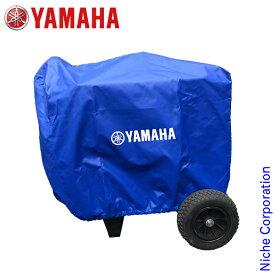 ヤマハ ボディーカバー ブルー (EF6000TE用) QT4-YSK-200-011