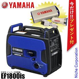 【1,000円OFFクーポン配信中】入荷しました!ヤマハ インバータ発電機 EF1800iS 新品・オイル充填試運転済 非常用電源 防災