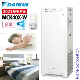 ダイキン 加湿ストリーマ空気清浄機 ホワイト MCK40X-W HEPAフィルター 花粉対策製品認証 加湿空気清浄機 19畳 加湿器 花粉 ニオイ 脱臭 ペット PM2.5