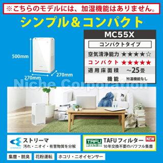 ダイキンストリーマ空気清浄機ホワイトMC55X-W花粉対策製品認証25畳花粉ペットホコリニオイ脱臭