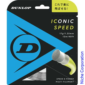 DUNLOP(ダンロップ) テニス ストリング ナイロン系 マルチフィラメント アイコニック・スピード12m DST31021 スポーツ テニス 硬式 ガット